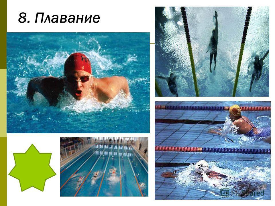 8. Плавание