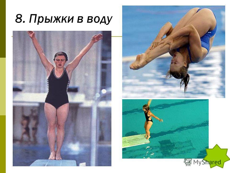 8. Прыжки в воду
