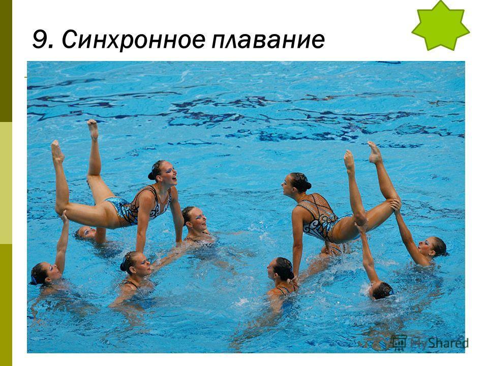 9. Синхронное плавание