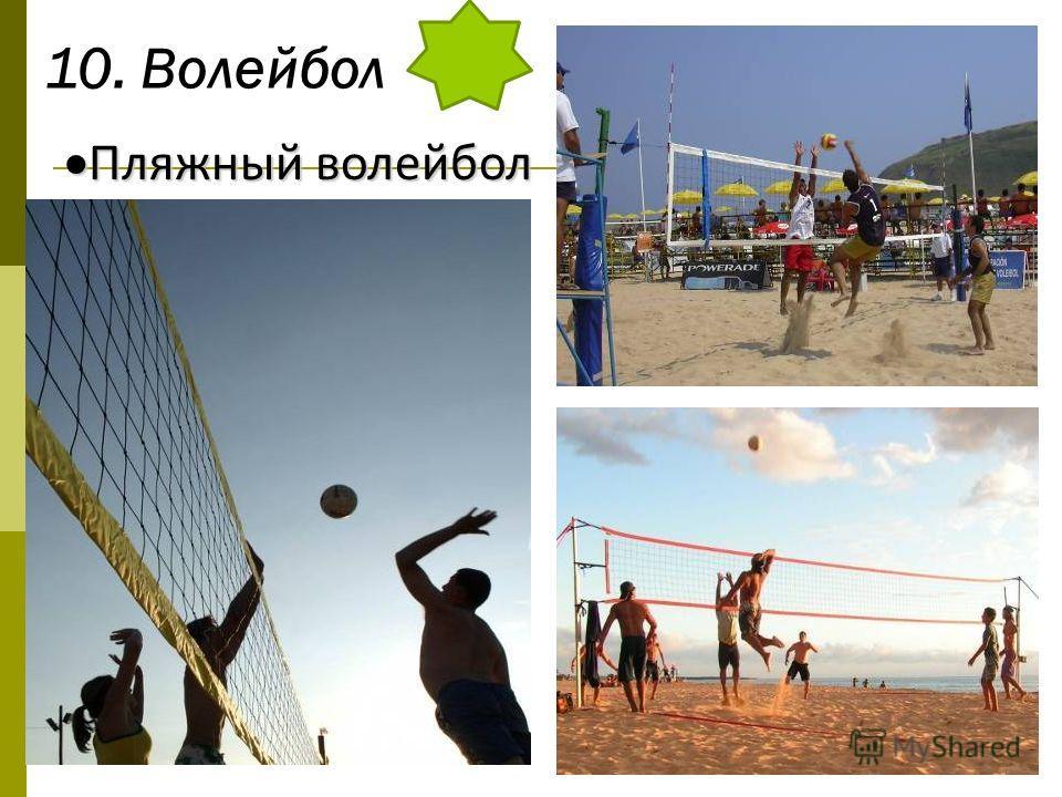 10. Волейбол Пляжный волейбол Пляжный волейбол
