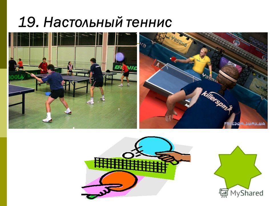 19. Настольный теннис
