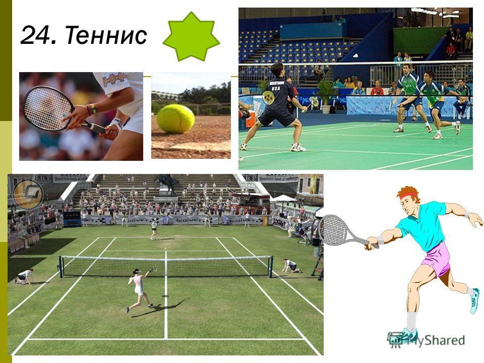24. Теннис