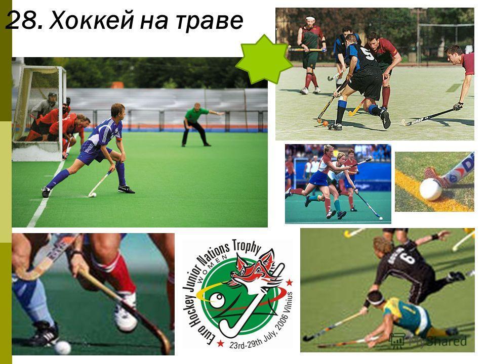 28. Хоккей на траве