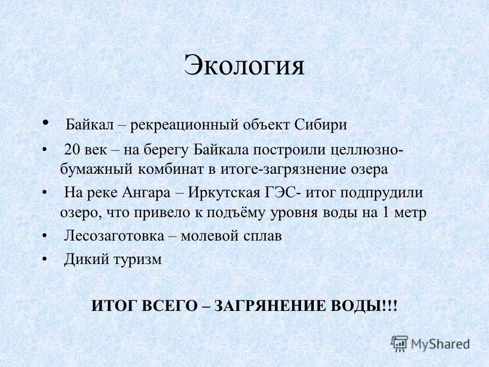 После набега Байкальской волны После набега Байкальской волны