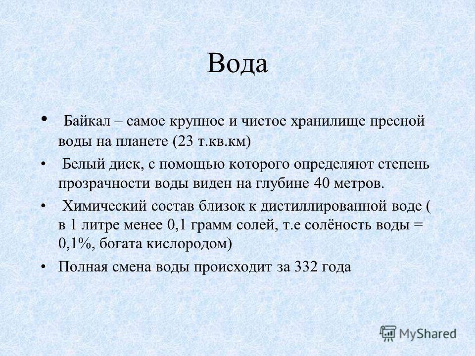 Бассейн Байкала В озеро Байкал впадает около 550 рек. Самая крупная Селенга Одна река вытекает - Ангара (приток Енисея)