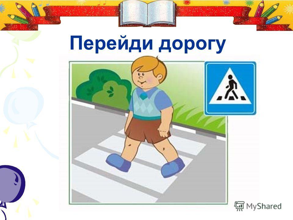 Перейди дорогу