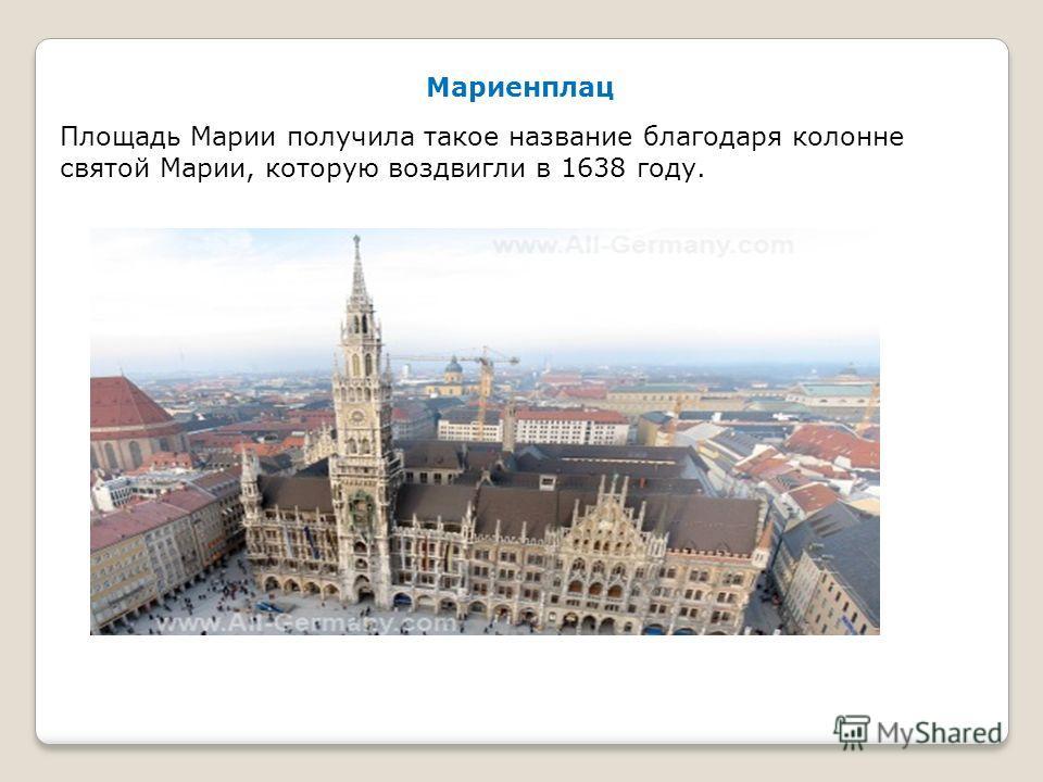 Мариенплац Площадь Марии получила такое название благодаря колонне святой Марии, которую воздвигли в 1638 году.