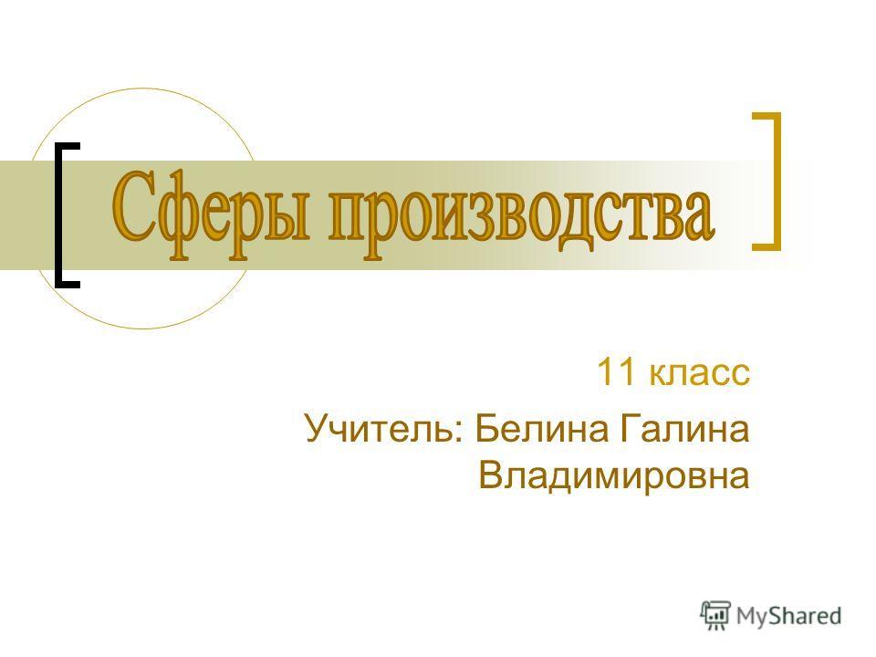 11 класс Учитель: Белина Галина Владимировна