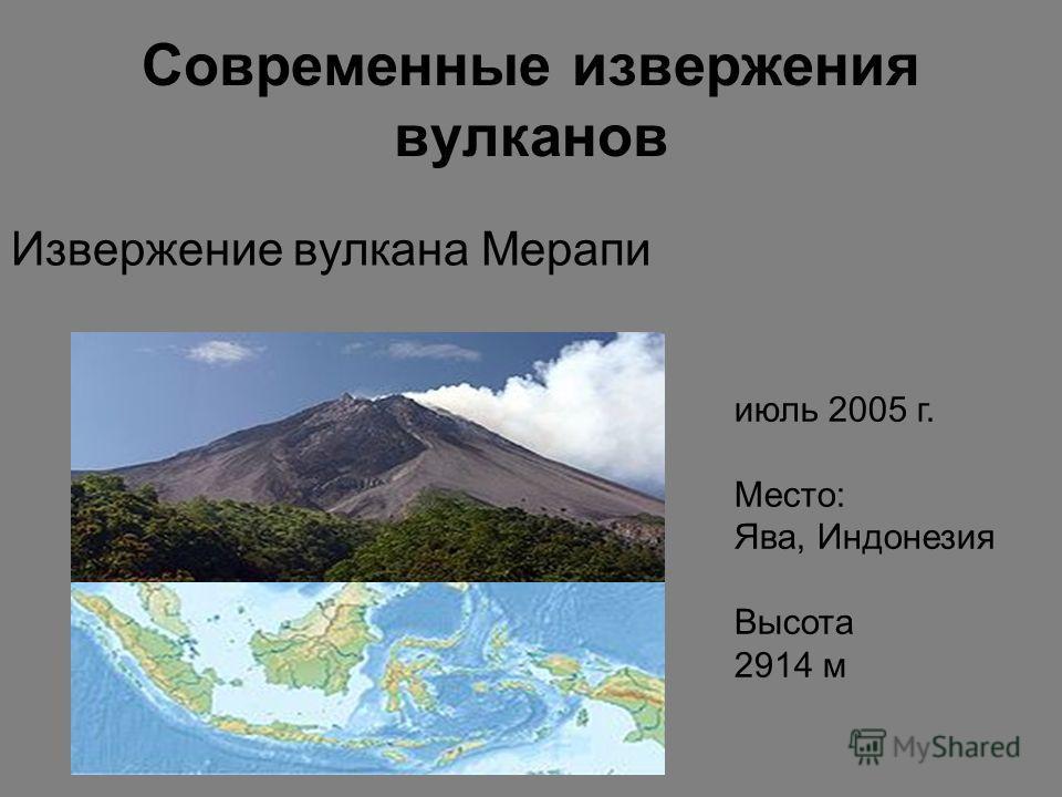Современные извержения вулканов Извержение вулкана Мерапи июль 2005 г. Место: Ява, Индонезия Высота 2914 м
