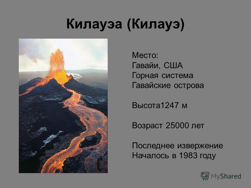 Килауэа (Килауэ) Место: Гавайи, США Горная система Гавайские острова Высота1247 м Возраст 25000 лет Последнее извержение Началось в 1983 году