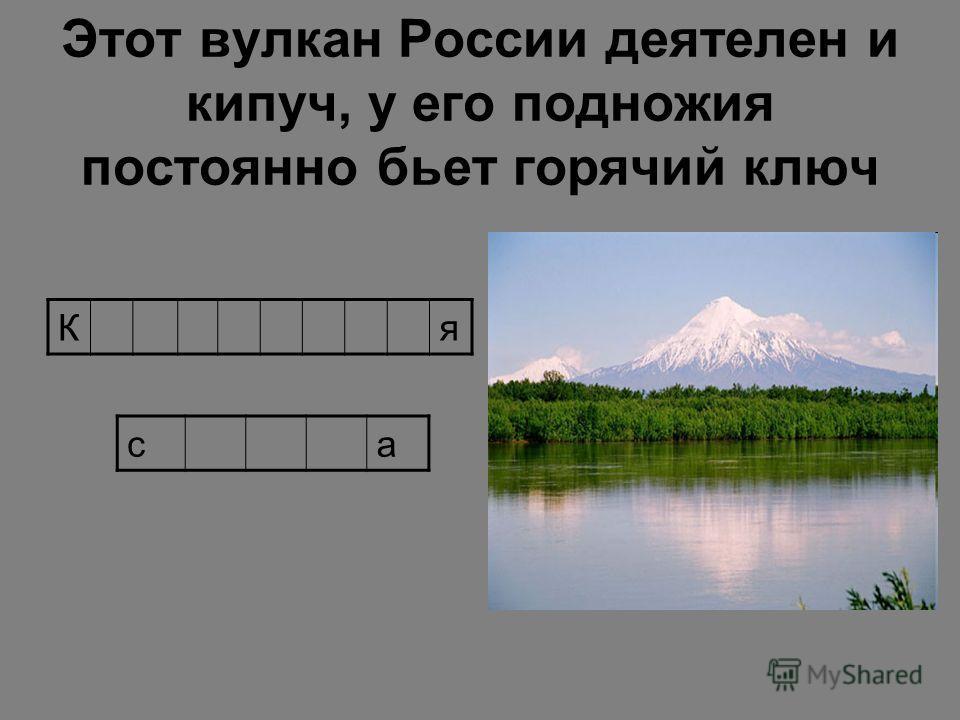 Этот вулкан России деятелен и кипуч, у его подножия постоянно бьет горячий ключ Кя са