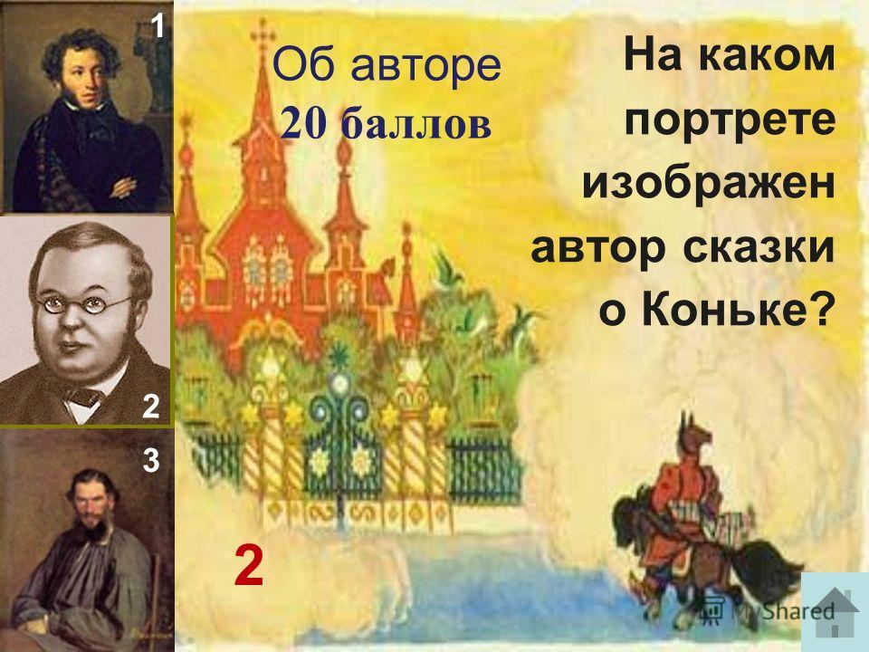 Об авторе 20 баллов На каком портрете изображен автор сказки о Коньке? 2 1 2 3