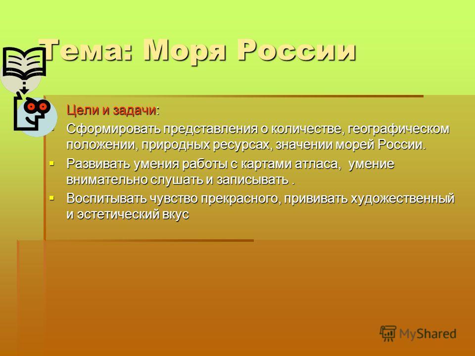 Тема моря россии тема моря россии цели
