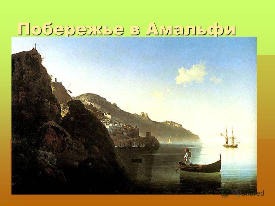 Побережье в Амальфи