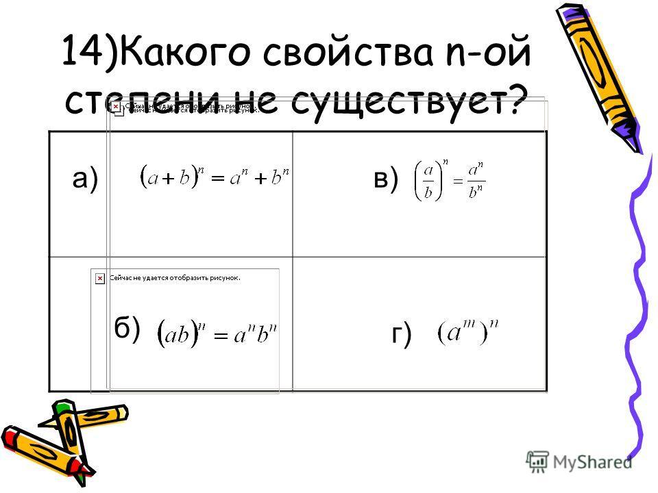 14)Какого свойства n-ой степени не существует? а) б)б) в) г)