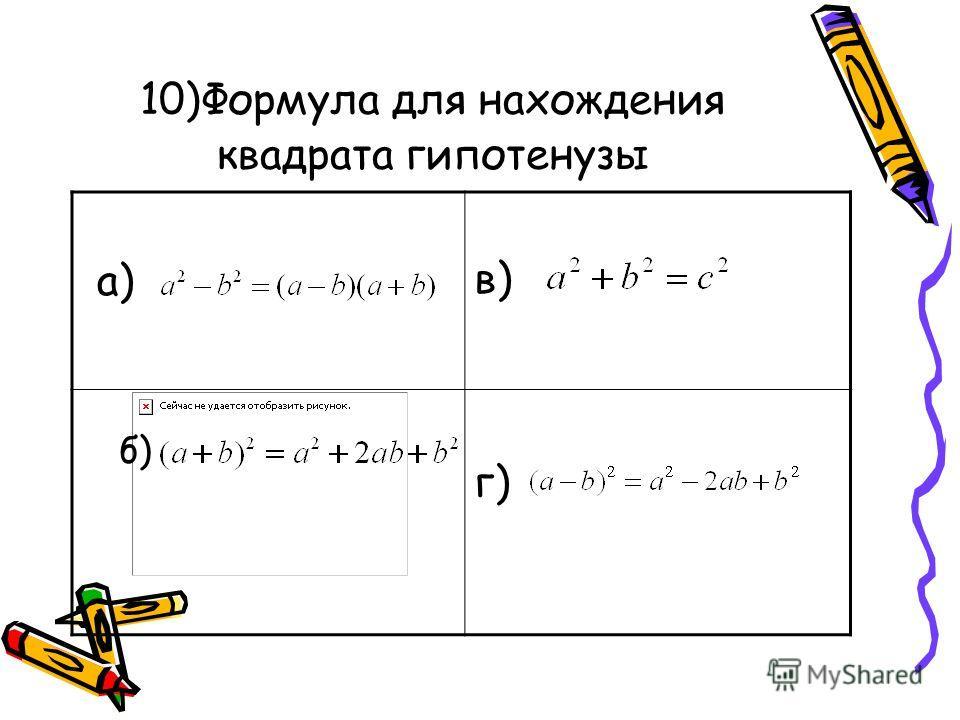10)Формула для нахождения квадрата гипотенузы в) г) а) б)