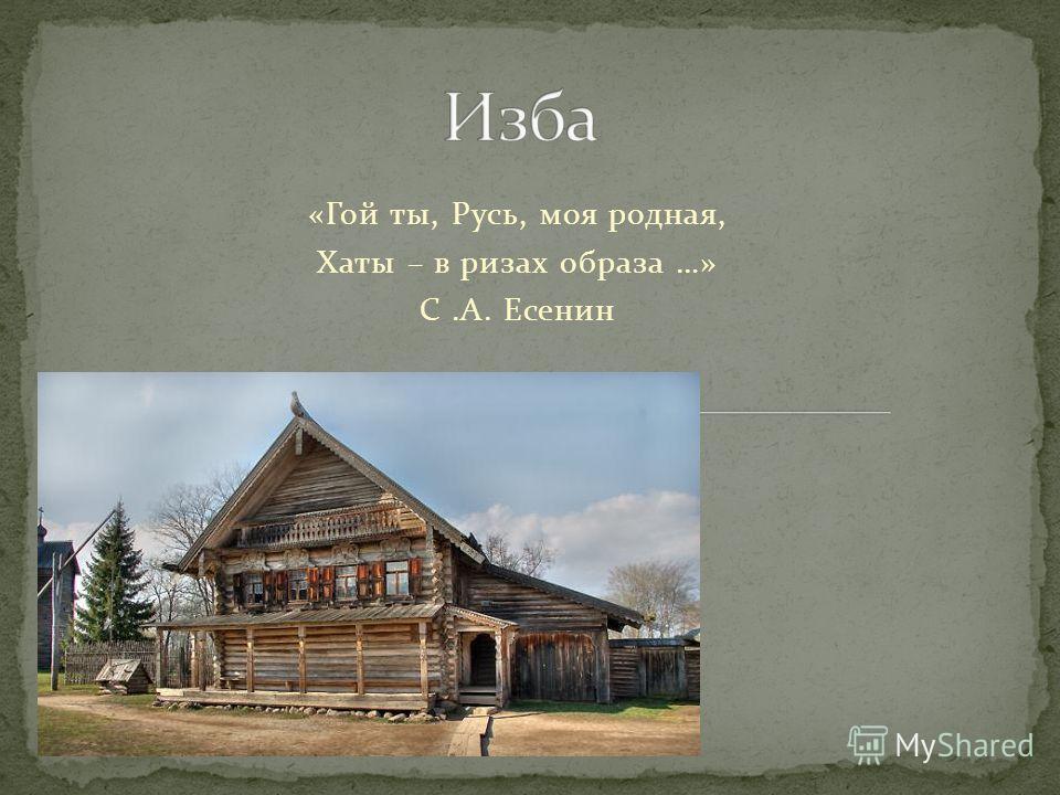 «Гой ты, Русь, моя родная, Хаты – в ризах образа …» С.А. Есенин