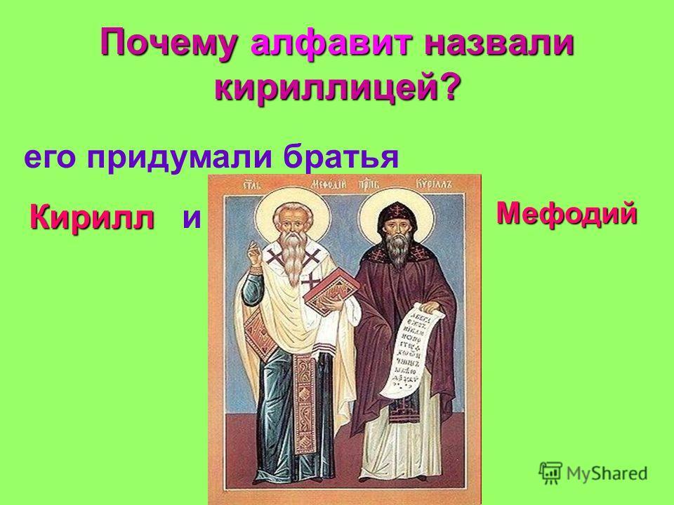 Почему алфавит назвали кириллицей? Кирилл его придумали братья Кирилл и Мефодий