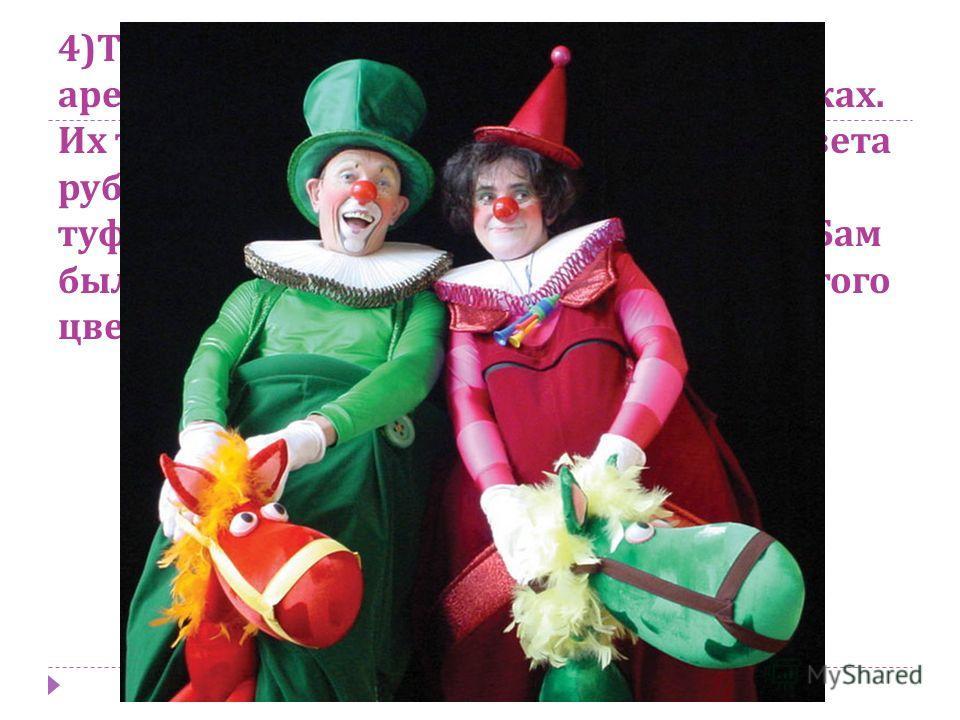 4) Три клоуна Бим, Бом и Бам вышли на арену в красной, зелёной и синей рубашках. Их туфли были трёх же цветов. У Бима цвета рубашки и туфель совпадали. У Бома ни туфли, ни рубашка не были красными. Бам был в зелёных туфлях, но в рубашке другого цвета