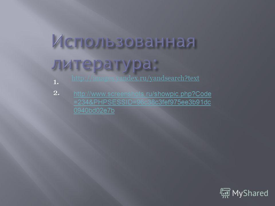 1. 2. http://images.yandex.ru/yandsearch?text http://www.screenshots.ru/showpic.php?Code =234&PHPSESSID=96c38c3fef975ee3b91dc 0940bd02e7b