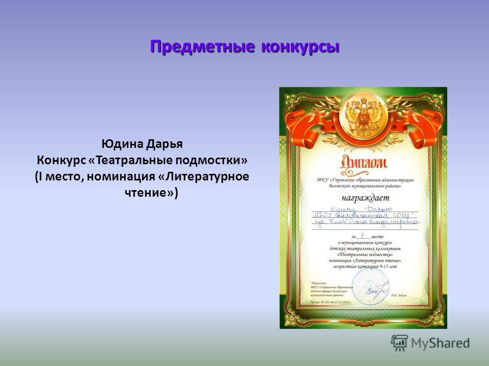 Предметные конкурсы Юдина Дарья Конкурс «Театральные подмостки» (I место, номинация «Литературное чтение»)