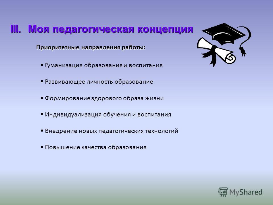Приоритетные направления работы: Гуманизация образования и воспитания Развивающее личность образование Формирование здорового образа жизни Индивидуализация обучения и воспитания Внедрение новых педагогических технологий Повышение качества образования
