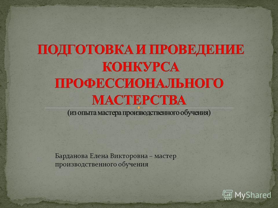 Барданова Елена Викторовна – мастер производственного обучения
