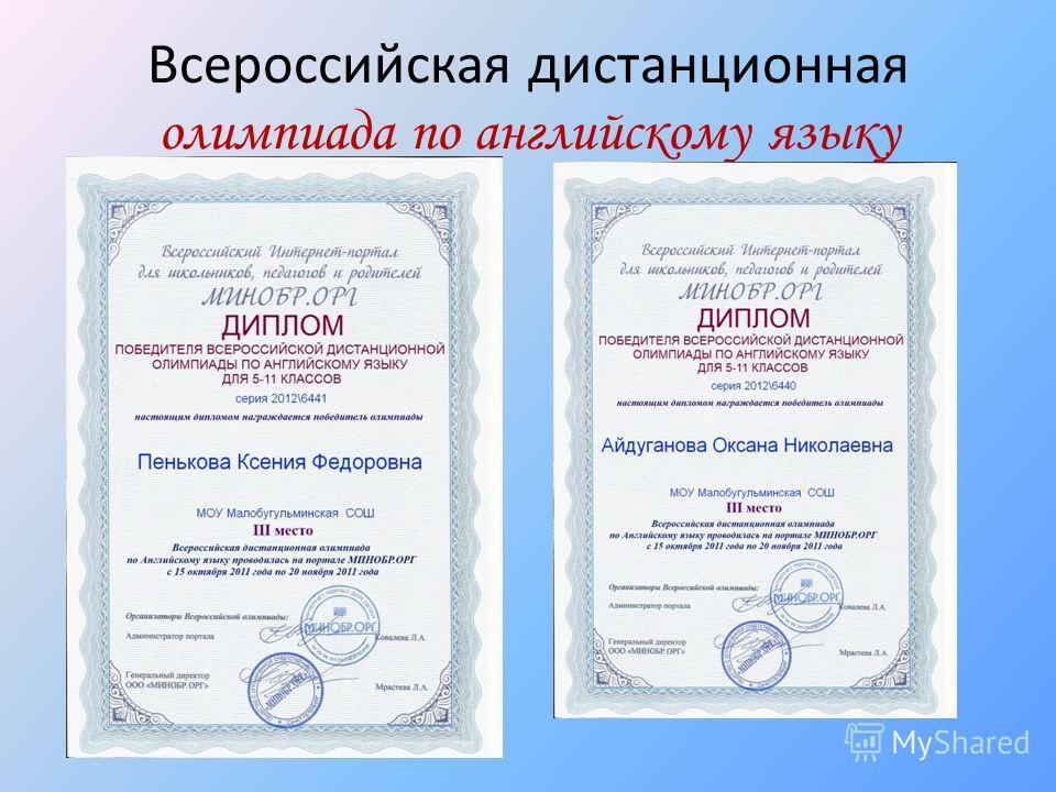 Всероссийская дистанционная олимпиада по английскому языку
