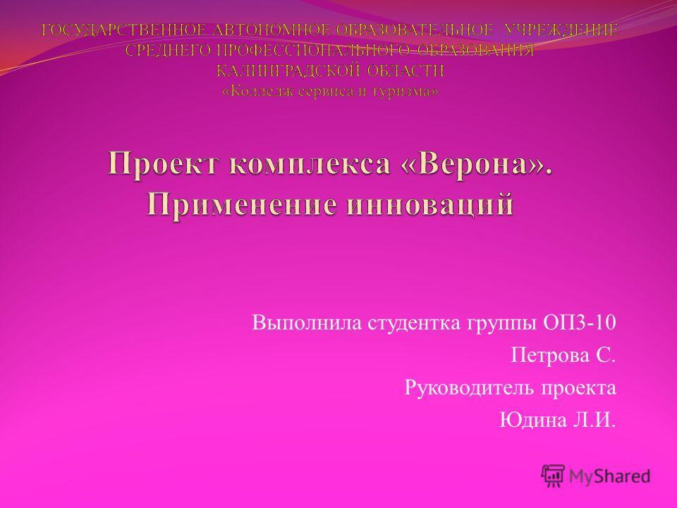 Выполнила студентка группы ОП3-10 Петрова С. Руководитель проекта Юдина Л.И.