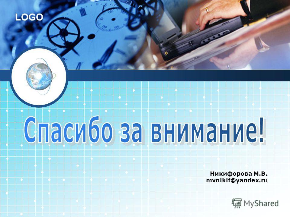 LOGO Никифорова М.В. mvnikif@yandex.ru