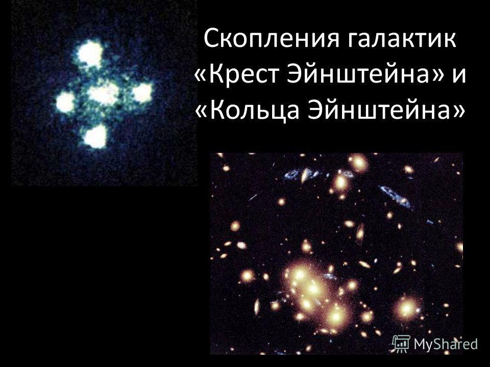 Скопления галактик «Крест Эйнштейна» и «Кольца Эйнштейна»