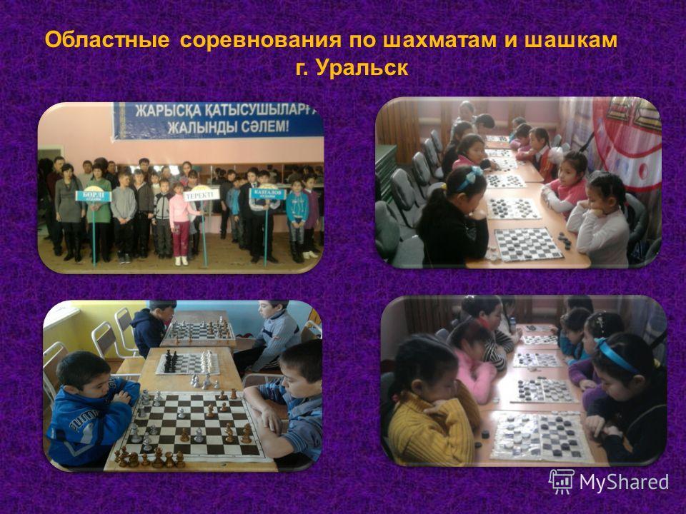Областные соревнования по шахматам и шашкам г. Уральск