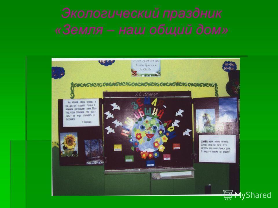 Экологический праздник «Земля – наш общий дом»