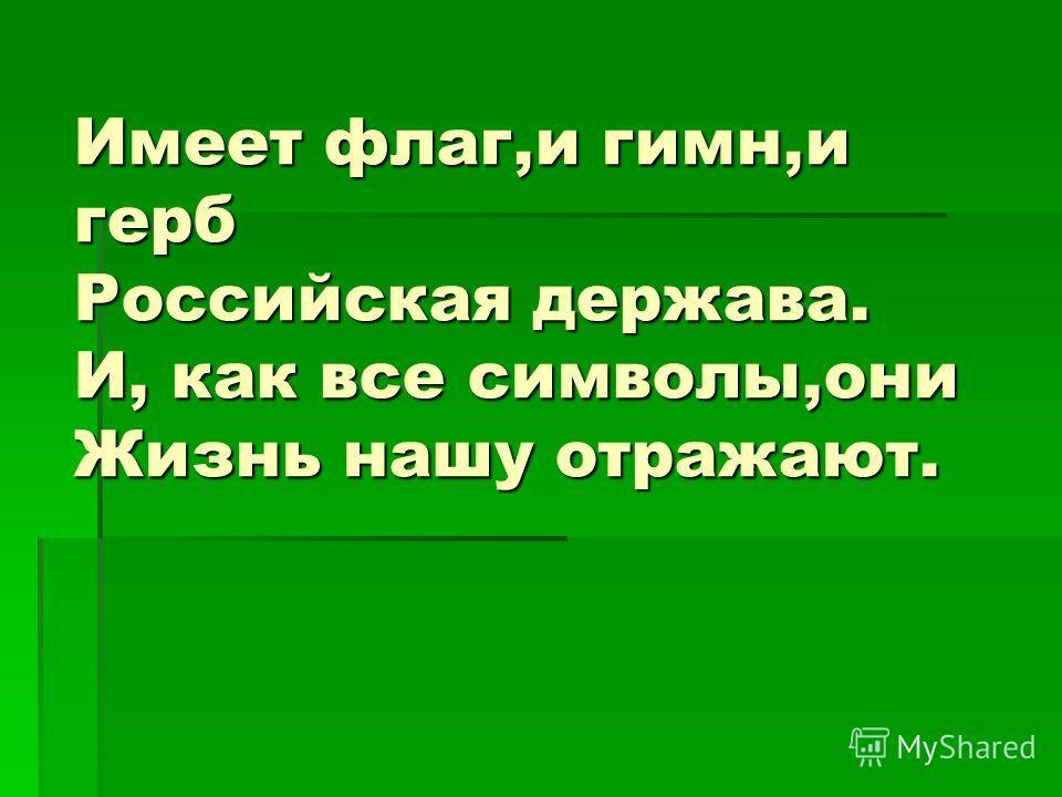Имеет флаг,и гимн,и герб Российская держава. И, как все символы,они Жизнь нашу отражают.