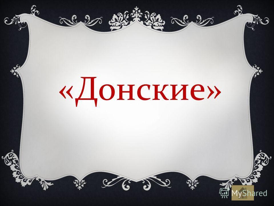 «Донские»