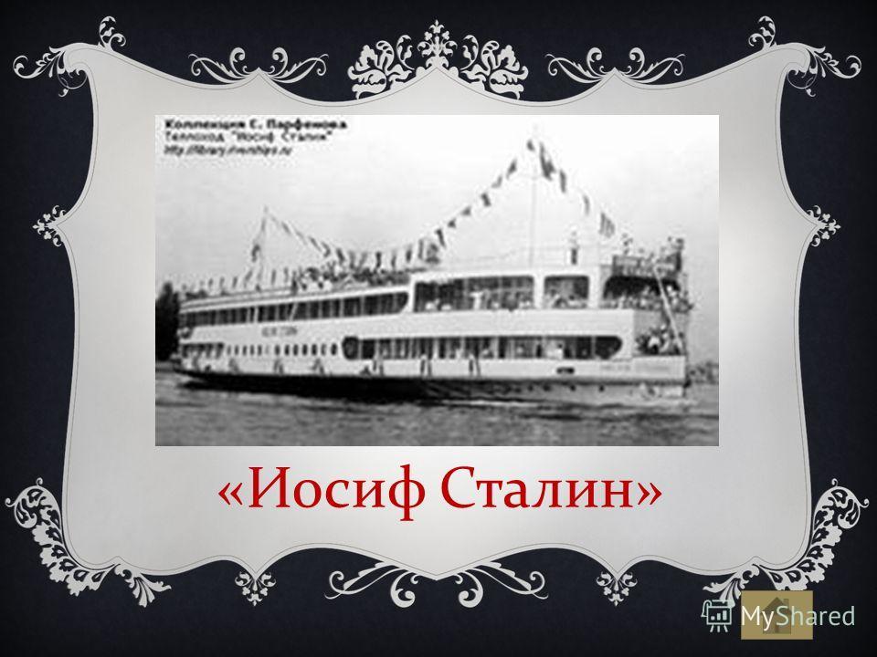 «Иосиф Сталин»