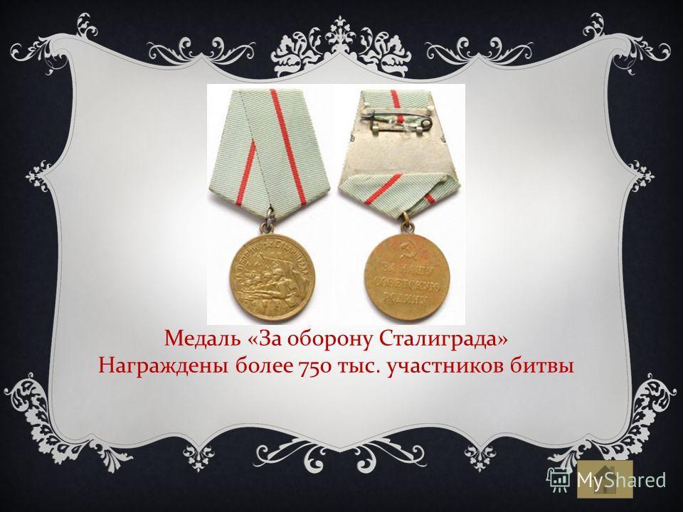 Медаль «За оборону Сталиграда» Награждены более 750 тыс. участников битвы