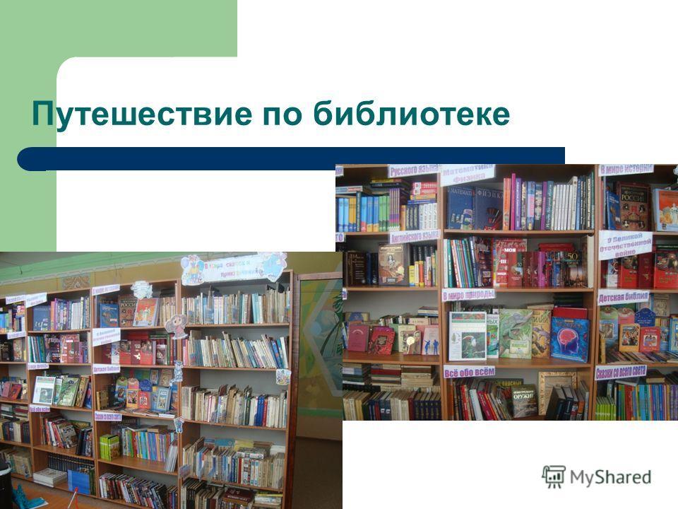 Путешествие по библиотеке