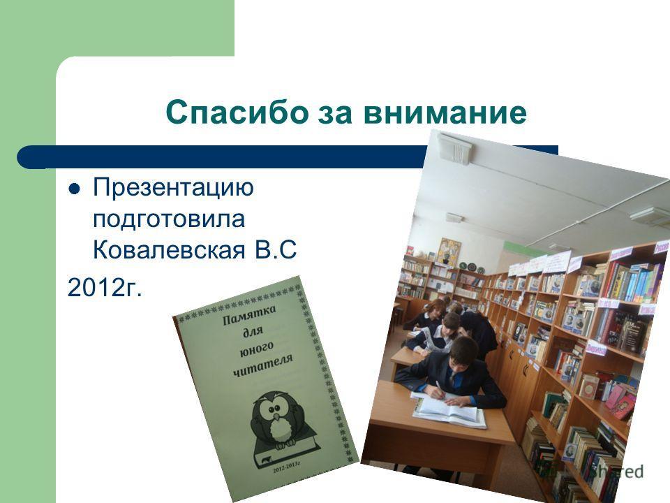 Спасибо за внимание Презентацию подготовила Ковалевская В.С 2012г.