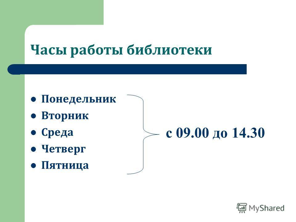 Часы работы библиотеки Понедельник Вторник Среда Четверг Пятница с 09.00 до 14.30