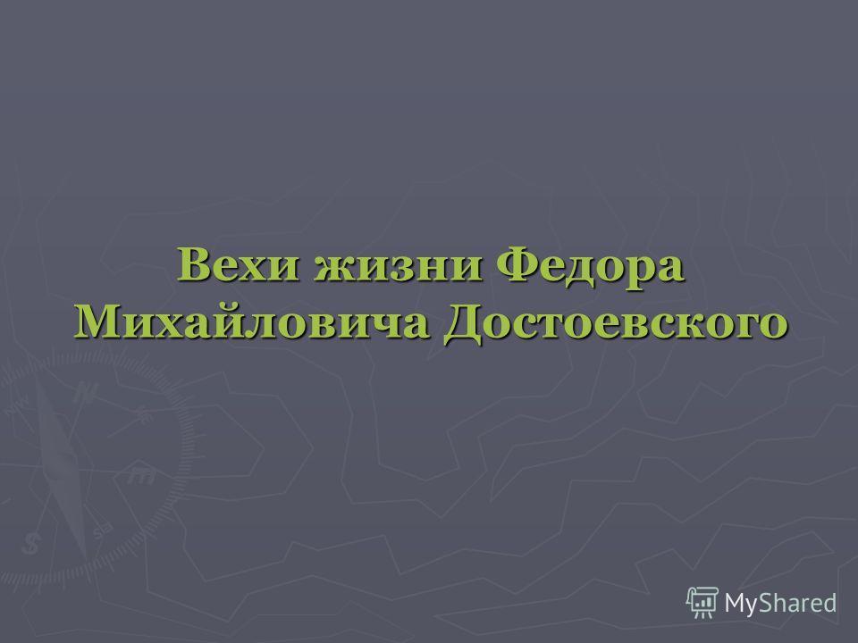 Вехи жизни Федора Михайловича Достоевского