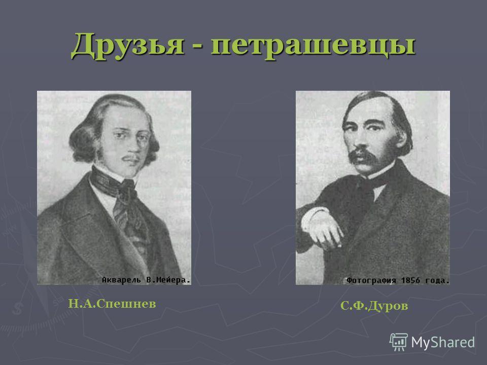 Друзья - петрашевцы Н.А.Спешнев C.Ф.Дуров