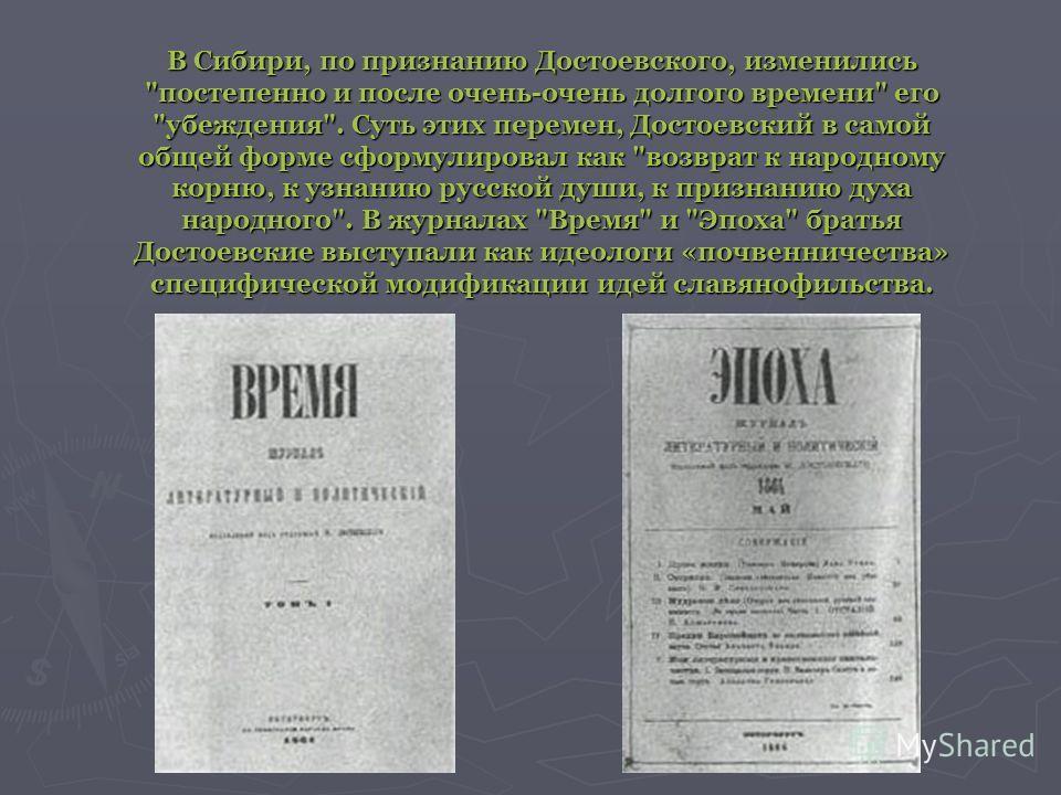 В Сибири, по признанию Достоевского, изменились