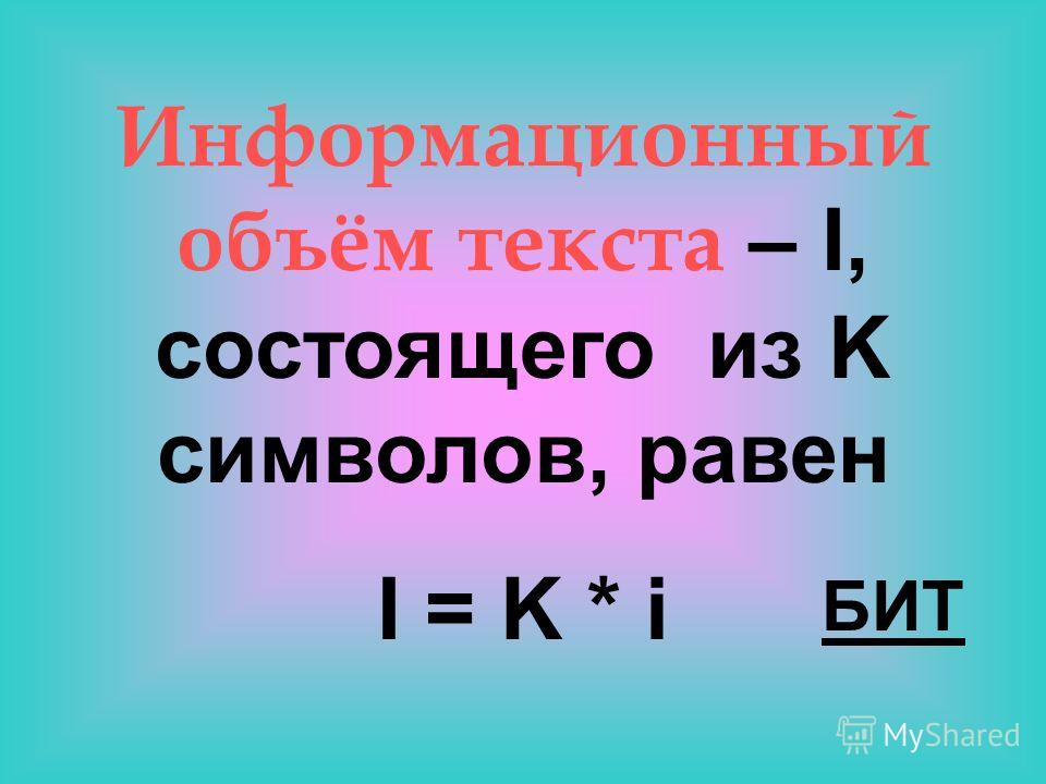 Информационный вес символа (количество информации в одном символе), выраженный в битах (i), и мощность алфавита (N) связаны между собой формулой: N = 2 i i = log 2 N – логарифм N по основанию 2