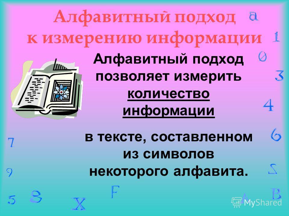 ЕДИНИЦЫ ИЗМЕРЕНИЯ ИНФОРМАЦИИ 1 байт = 8 бит 1 Кбайт (килобайт)= 1024 байт =2 10 байт 1 Мбайт (мегабайт)= 1024 Кбайт= 2 20 байт 1 Гбайт (гигабайт) = 1024 Мбайт = 2 30 байт 1 Тбайт (терабайт) = 1024 Гбайт = 2 40 байт 1 Пбайт (петабайт) = 1024 Тбайт = 2