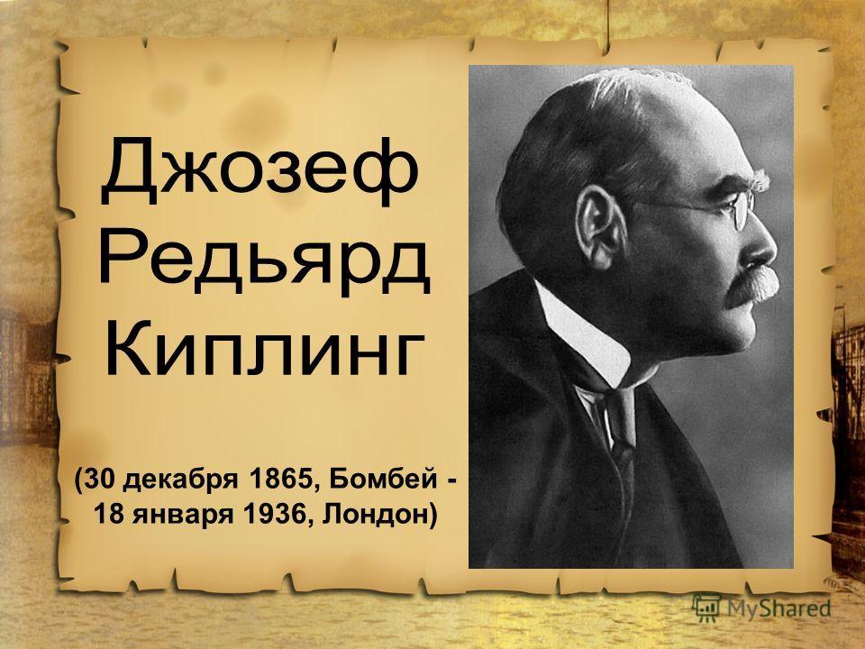 (30 декабря 1865, Бомбей - 18 января 1936, Лондон)