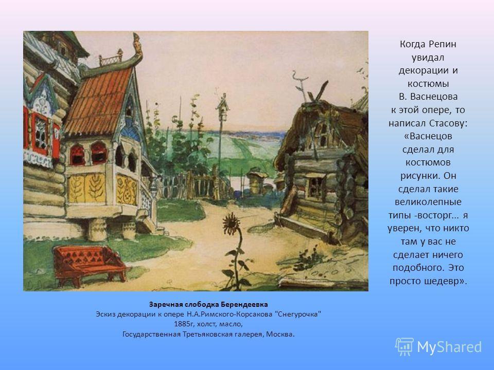 Заречная слободка Берендеевка Эскиз декорации к опере Н.А.Римского-Корсакова