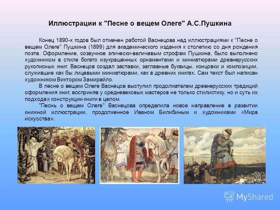 Конец 1890-х годов был отмечен работой Васнецова над иллюстрациями к