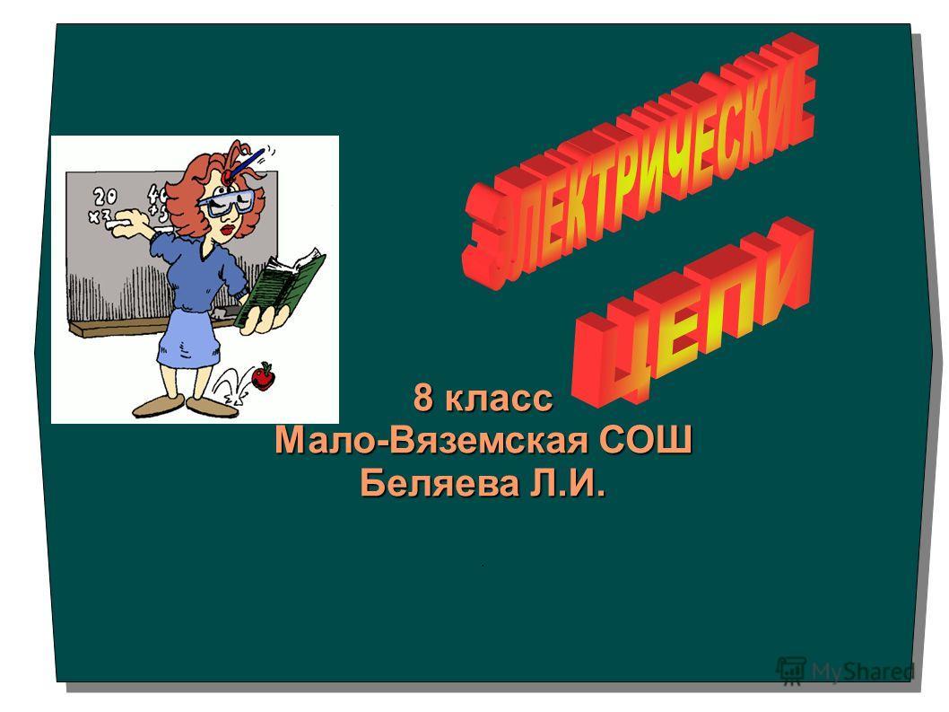 8 класс Мало-Вяземская СОШ Беляева Л.И.. 8 класс Мало-Вяземская СОШ Беляева Л.И..
