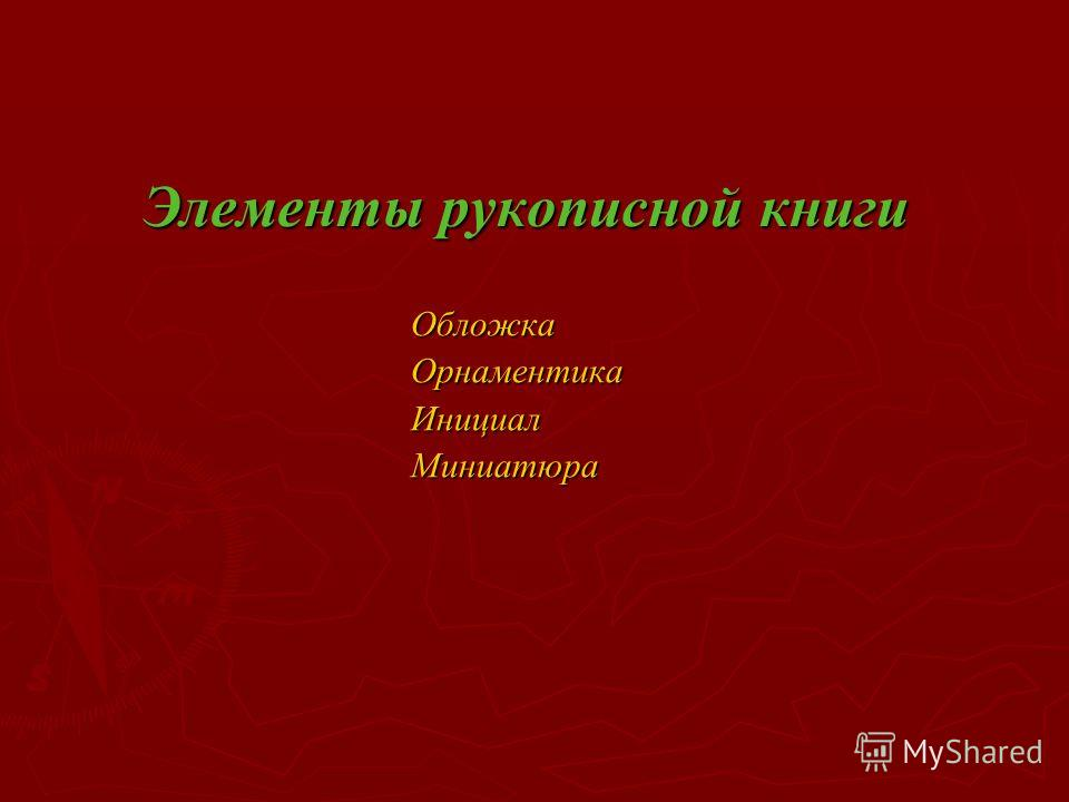 Элементы рукописной книги ОбложкаОрнаментикаИнициалМиниатюра